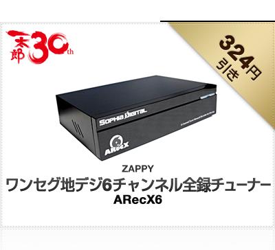 ZAPPY ARecX6